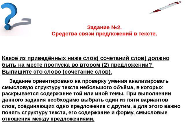 Задание №2. Средства связи предложений в тексте. Какое из приведённых ниже сл...