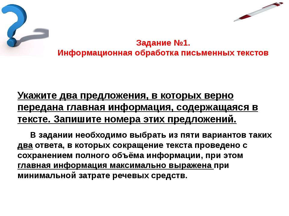 Задание №1. Информационная обработка письменных текстов Укажите два предложен...