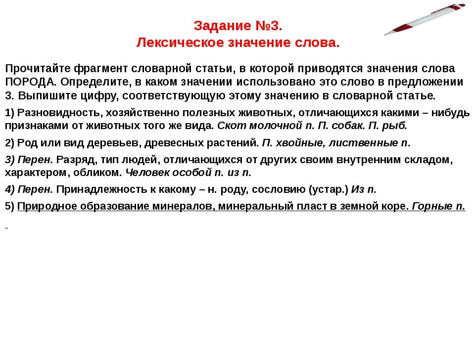 Задание №3. Лексическое значение слова. Прочитайте фрагмент словарной статьи,...