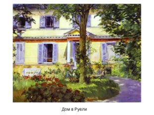 Дом в Руели