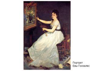 Портрет Евы Гонзалес