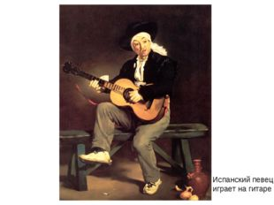 Испанский певец играет на гитаре