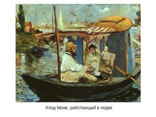 Клод Моне, работающий в лодке