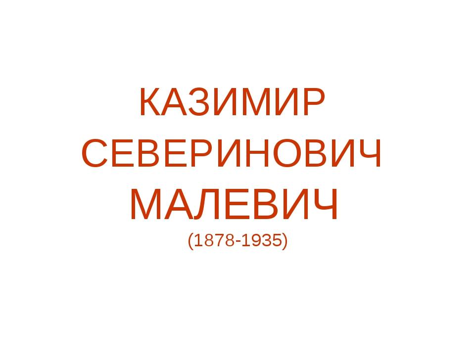 КАЗИМИР СЕВЕРИНОВИЧ МАЛЕВИЧ (1878-1935)