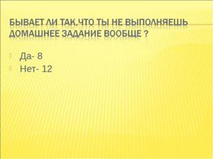 Да- 8 Нет- 12