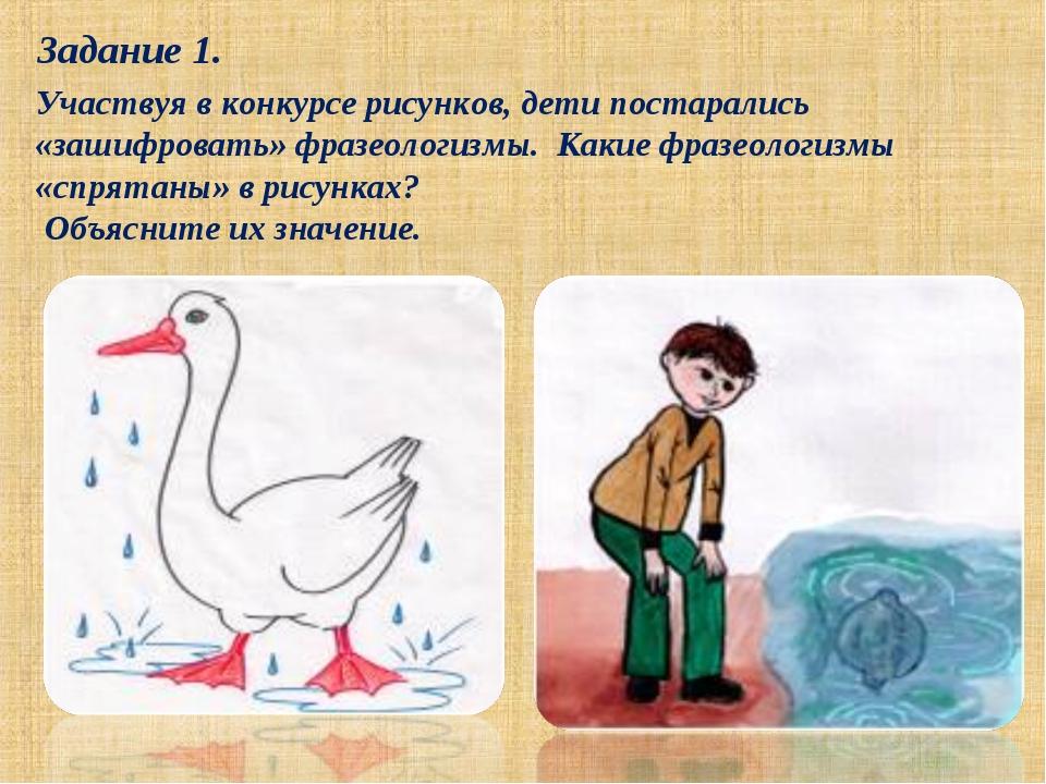 Участвуя в конкурсе рисунков, дети постарались «зашифровать» фразеологизмы. К...