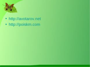 http://avotarov.net http://poiskm.com