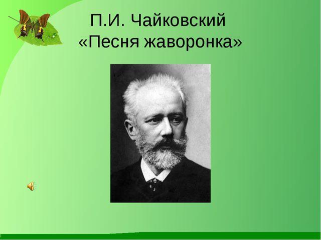 П.И. Чайковский «Песня жаворонка»