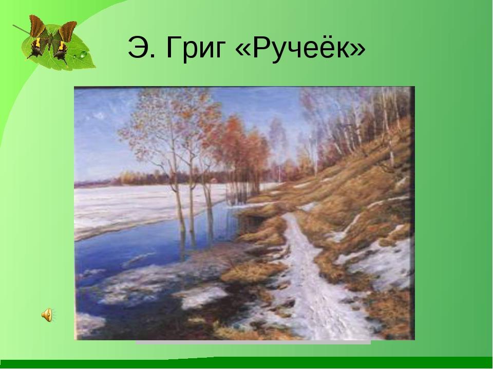 Э. Григ «Ручеёк»