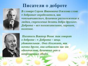 Писатели о доброте В словаре Сергея Ивановича Ожегова слово « доброта» опред