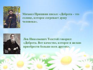 Михаил Пришвин писал: «Доброта - это солнце, которое согревает душу человека»