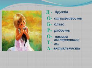 Д - О- Б- Р- О- Т- А- дружба отзывчивость благо радость отвага толерантность