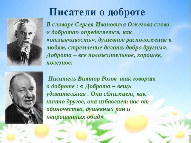 Писатели о доброте В словаре Сергея Ивановича Ожегова слово « доброта» опред...