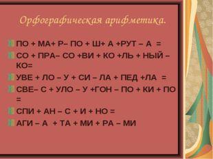 Орфографическая арифметика. ПО + МА+ Р– ПО + Ш+ А +РУТ – А = СО + ПРА– СО +ВИ