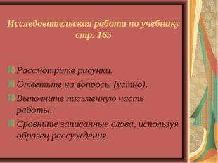 Исследовательская работа по учебнику стр. 165 Рассмотрите рисунки. Ответьте н
