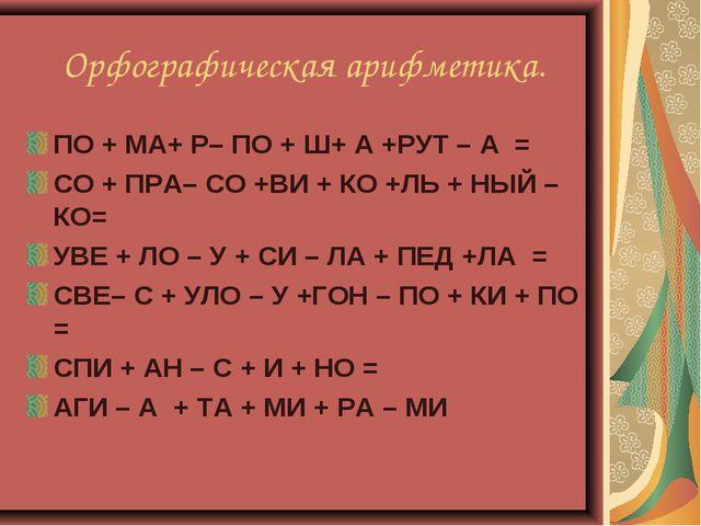 Орфографическая арифметика. ПО + МА+ Р– ПО + Ш+ А +РУТ – А = СО + ПРА– СО +ВИ...