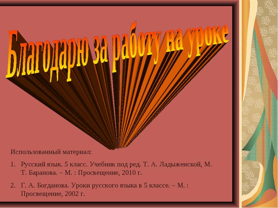 Использованный материал: Русский язык. 5 класс. Учебник под ред. Т. А. Ладыже...