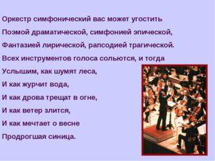 Оркестр симфонический вас может угостить Поэмой драматической, симфонией эпи