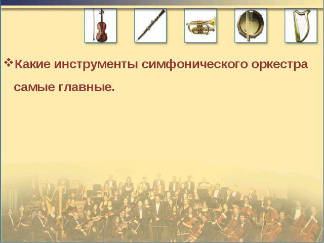 Какие инструменты симфонического оркестра самые главные.