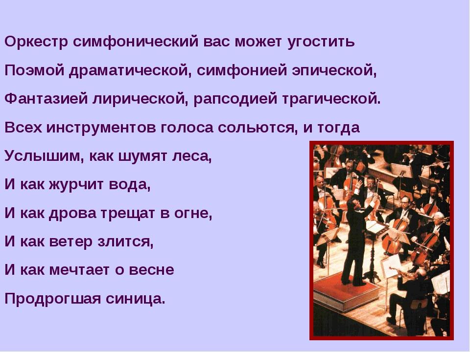 Оркестр симфонический вас может угостить Поэмой драматической, симфонией эпи...