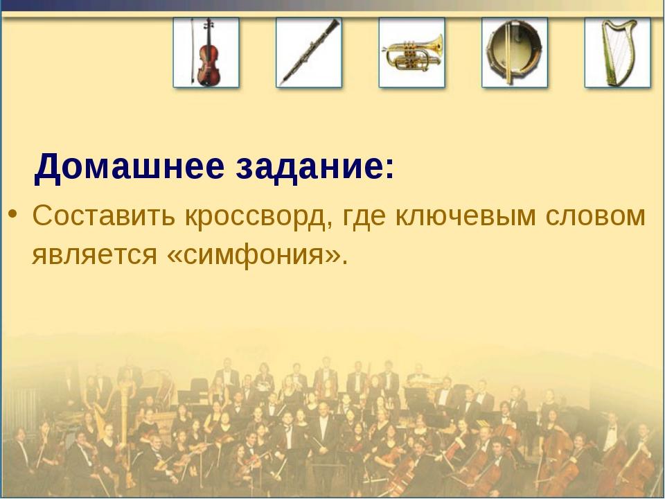 Домашнее задание: Составить кроссворд, где ключевым словом является «симфония».