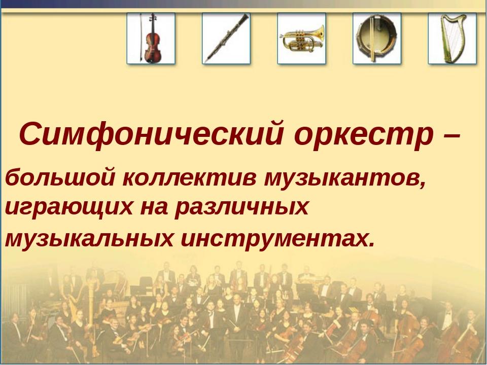 Симфонический оркестр – большой коллектив музыкантов, играющих на различных м...