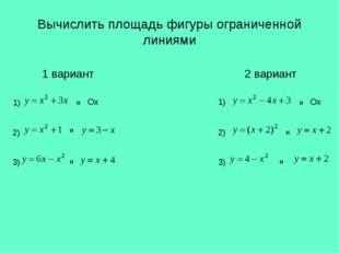 Вычислить площадь фигуры ограниченной линиями 1 вариант 2 вариант 1) 2) 3) 1)