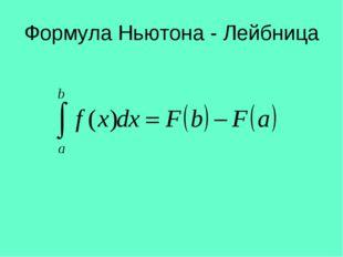 Формула Ньютона - Лейбница