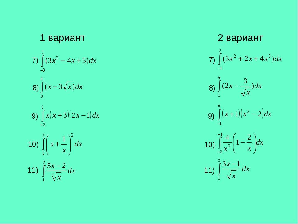 1 вариант 2 вариант 7) 7) 8) 9) 10) 11) 8) 9) 10) 11)