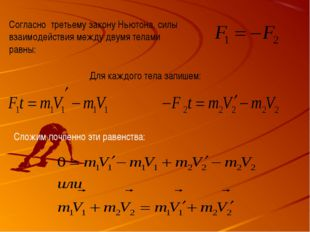 Согласно третьему закону Ньютона, силы взаимодействия между двумя телами равн