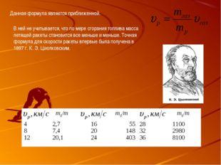 Данная формула является приближенной. В ней не учитывается, что по мере сгора