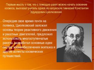 Опередив свое время почти на полвека, Циолковский заложил основы теории реакт
