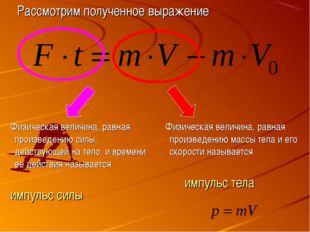 Физическая величина, равная произведению силы, действующей на тело, и времен