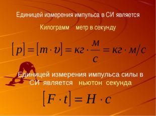 Единицей измерения импульса в СИ является Килограмм ٠ метр в секунду Единицей