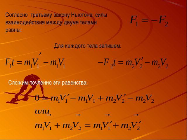 Согласно третьему закону Ньютона, силы взаимодействия между двумя телами равн...