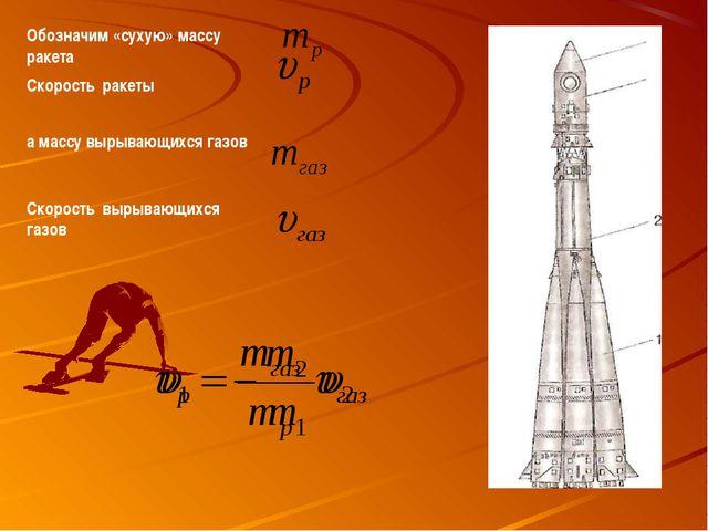 Обозначим «сухую» массу ракета Скорость ракеты а массу вырывающихся газов Ско...
