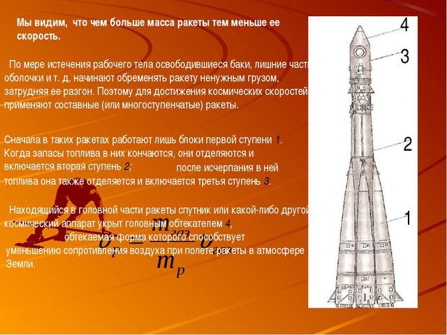 Мы видим, что чем больше масса ракеты тем меньше ее скорость. По мере истечен...