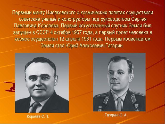 Первыми мечту Циолковского о космических полетах осуществили советские ученые...
