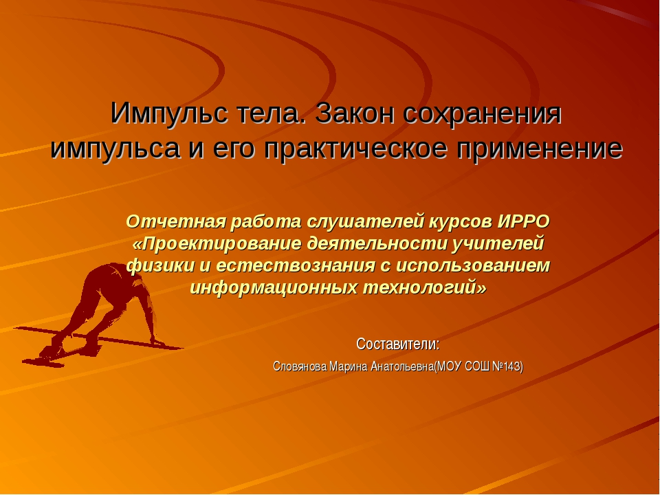 Импульс тела. Закон сохранения импульса и его практическое применение Состави...