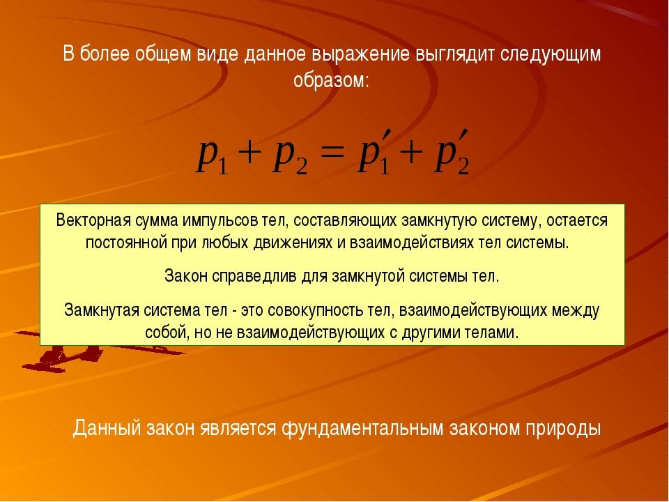 В более общем виде данное выражение выглядит следующим образом: Векторная сум...