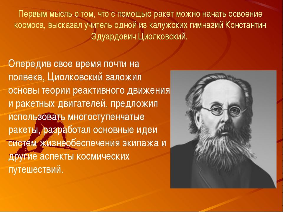 Опередив свое время почти на полвека, Циолковский заложил основы теории реакт...