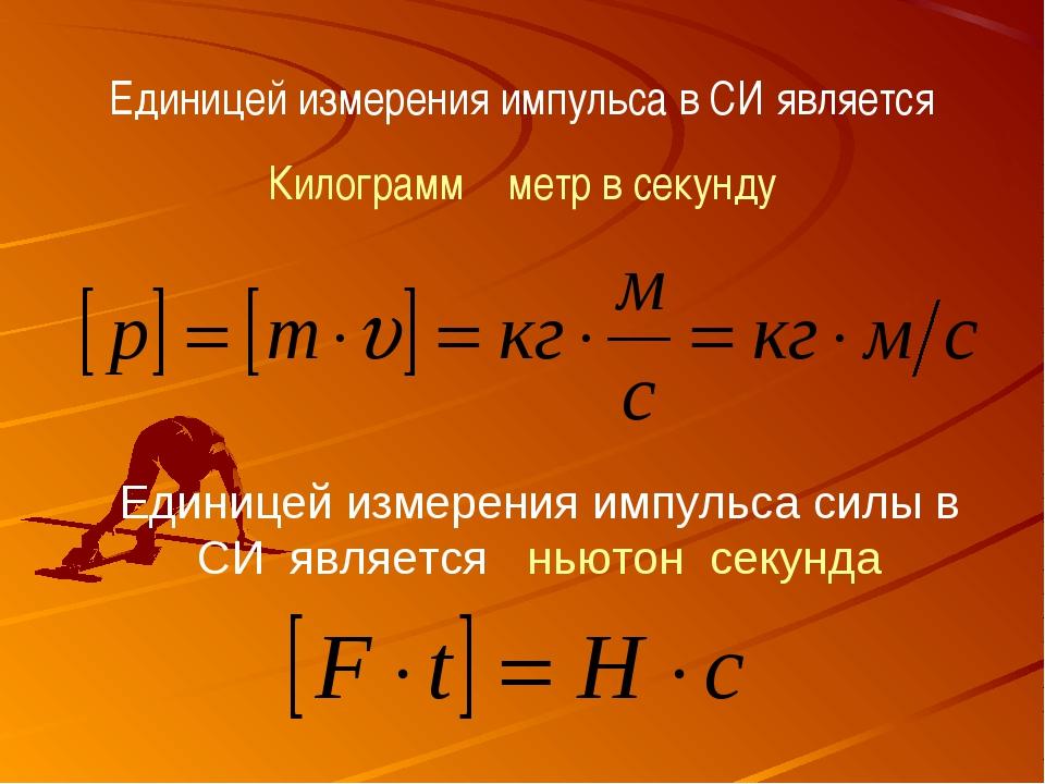 Единицей измерения импульса в СИ является Килограмм ٠ метр в секунду Единицей...