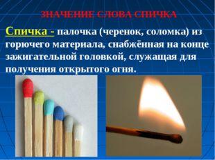 Спичка - палочка (черенок, соломка) из горючего материала, снабжённая на конц
