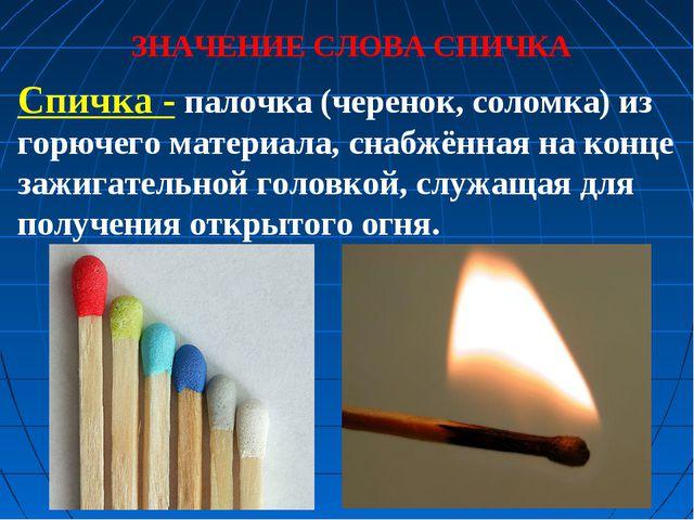 Спичка - палочка (черенок, соломка) из горючего материала, снабжённая на конц...