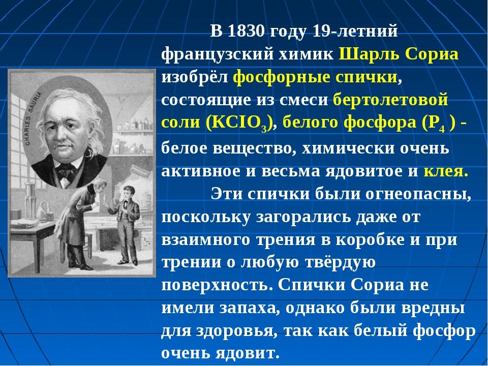 В1830 году19-летний французский химикШарль Сориа изобрёл фосфорные спички...