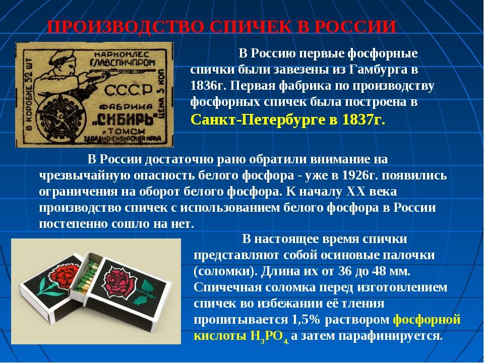 В Россию первые фосфорные спички были завезены из Гамбурга в 1836г. Первая ф...