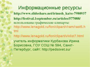 Информационные ресурсы http://www.slideshare.net/irinush_ka/ss-7980937 http:/