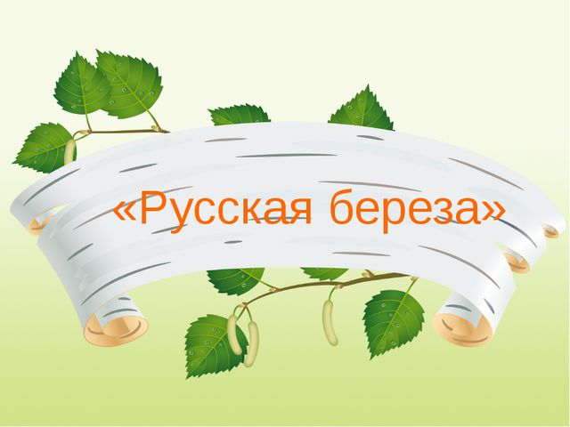 «Русская береза»