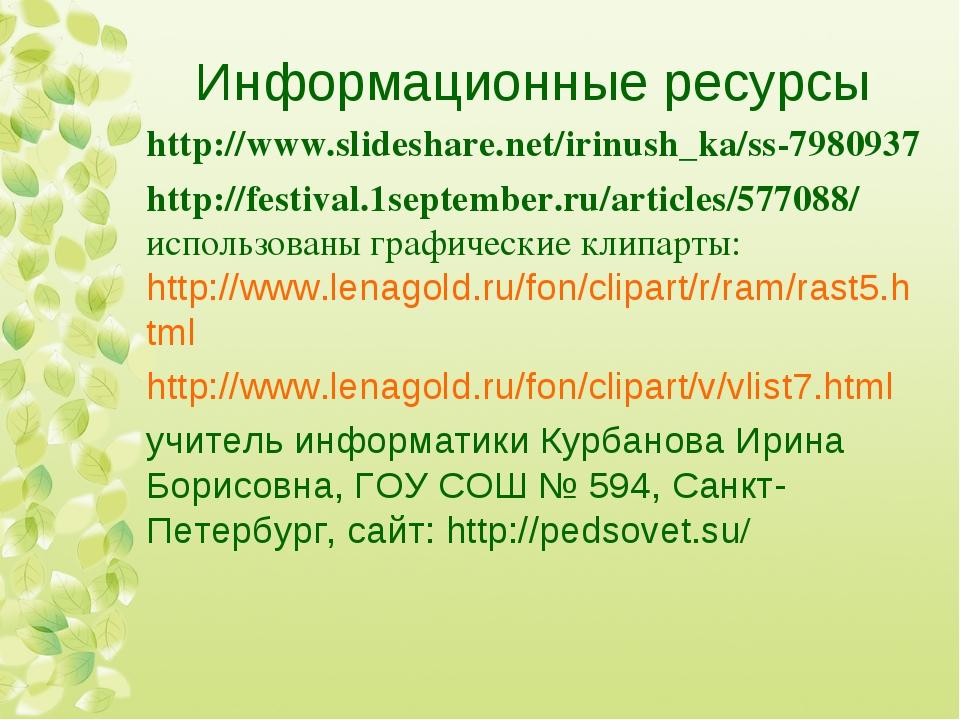 Информационные ресурсы http://www.slideshare.net/irinush_ka/ss-7980937 http:/...