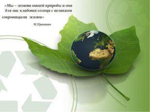 «Мы – хозяева нашей природы и она для нас кладовая солнца с великими сокровищ